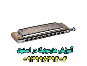 آموزش هارمونیکا در اصفهان