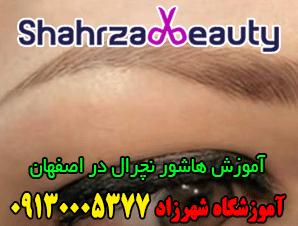 آموزش هاشور نچرال در اصفهان