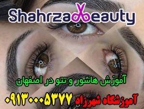 آموزش هاشور و تتو در اصفهان