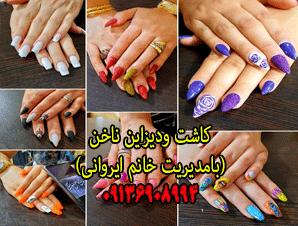 آموزش و کاشت ناخن در بزرگمهر و شریف واقفی اصفهان