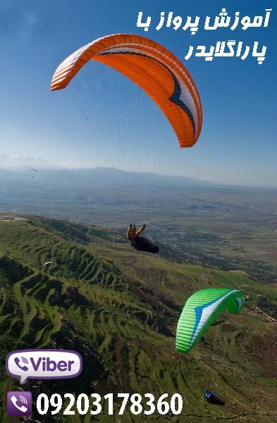 آموزش پرواز با پاراگلایدر در اصفهان