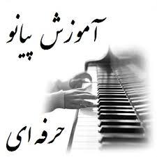 آموزش پیانو اورجینال ، خرید آموزش پیانو اورجینال