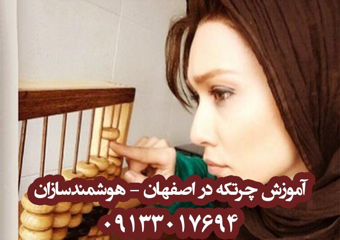 آموزش چرتکه در اصفهان - هوشمندسازان