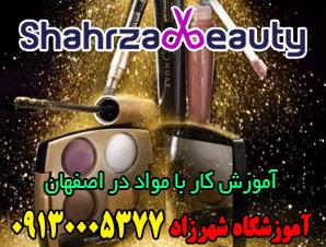 آموزش کار با مواد در اصفهان