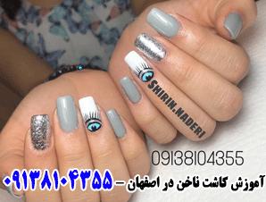 آموزش کاشت ناخن در اصفهان