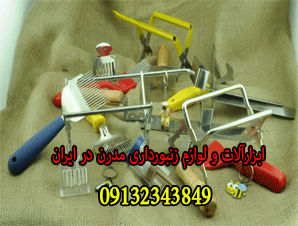 ابزارآلات و لوازم زنبورداری مدرن در ایران