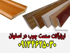 ابزار آلات صنعت چوب در اصفهان - آرال پلیمر