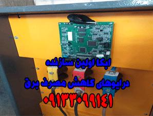 ابکا اولین سازنده درایوهای کاهش مصرف برق