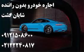 اجاره خودرو شایان گشت تهران