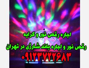 اجاره رقص نور و کرایه رقص نور و اجاره باند شارژی در تهران