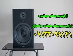 اجاره سیستم صوتی و کرایه سیستم صوتی در تهران