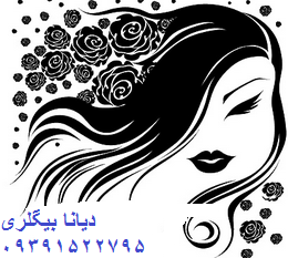 ارایشگاه دیانابیگلری _ اصفهان