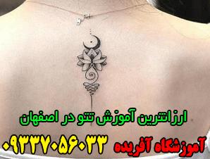 ارزانترین آموزش تتو در اصفهان
