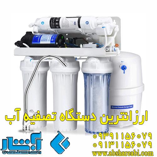 ارزانترین دستگاه تصفیه آب اصفهان