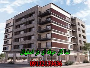 استاد نما کار حرفه ای در اصفهان