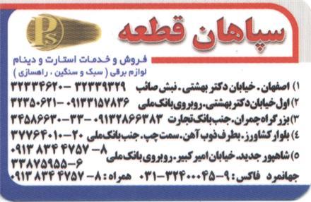 استارت و دینام در اصفهان - سپاهان قطعه اصفهان
