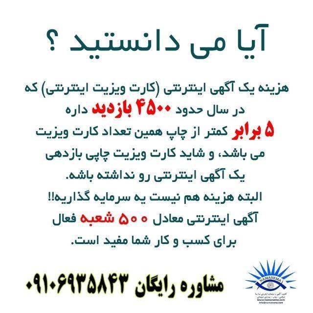 استخدام بازاریاب در اصفهان