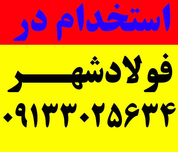 استخدام در نجف آباد