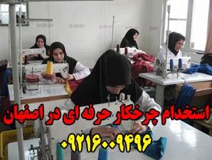 استخدام چرخکار حرفه ای در اصفهان