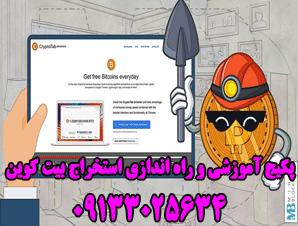 استخراج بیت کوین BITCOIN با کامپیوتر خانگی و لپ تاپ