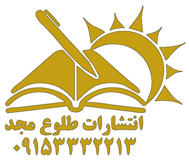 انتشارات و چاپ کتاب مشهد
