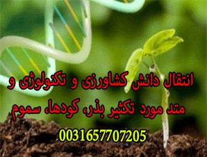 انتقال دانش کشاورزی و تکنولوژی و متد مورد تکثیر بذر، کودها، سموم