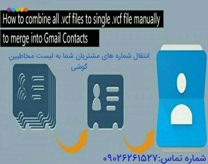 انتقال شماره ها به موبایل و تبلت