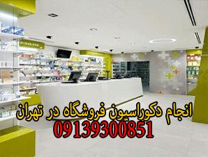 انجام دکوراسیون فروشگاه در تهران