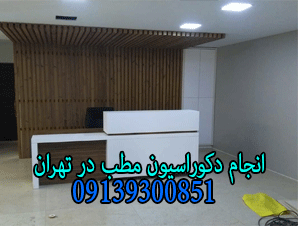 انجام دکوراسیون مطب در تهران