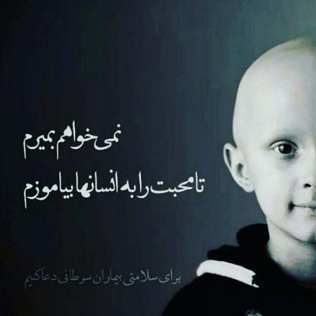 انجمن حمایت از بیماران سرطانی جوانه سبز بوشهر