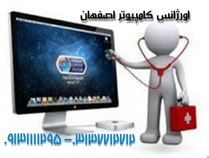 اورژانس کامپیوتر اصفهان