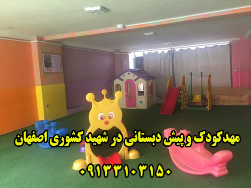 اولین پیش دبستانی و مهد کودک در شهید کشوری اصفهان