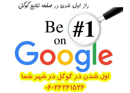 اول شدن در گوگل در کرمان