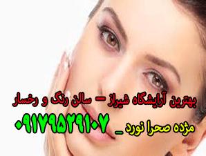 اپیلاسیون، اصلاح ابرو و صورت، پاکسازی پوست با بهترین مواد گیاهی در شیراز