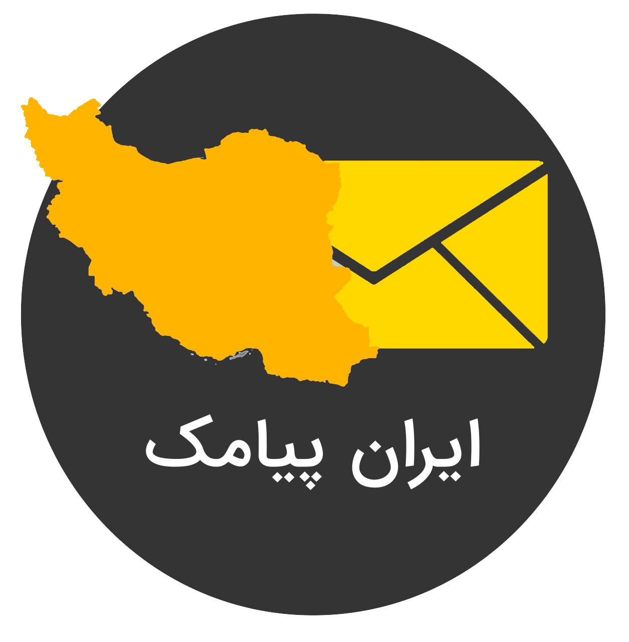 ایران پیامک