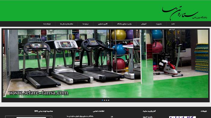 باشگاه بانوان اصفهان