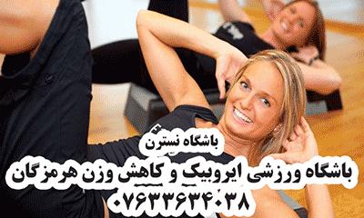 باشگاه ورزشی ایروبیک و کاهش وزن بندرعباس bashgah aerobic bandar abbas