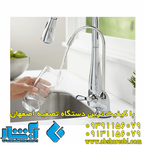 با کیفیت ترین دستگاه تصفیه آب در اصفهان