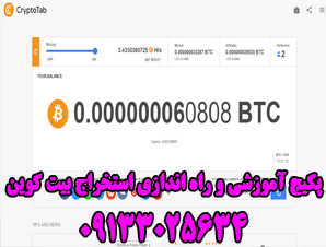 بدست آوردن بیت کوین BITCOIN رایگان با استخراج از کریپتوتب ( Cryptotab )