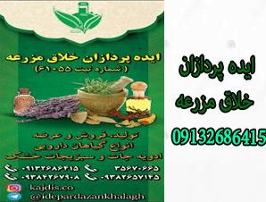 بذر انواع سبزیجات در اصفهان