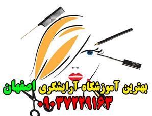 برترین متد آموزش آرایش اصفهان