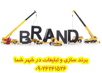 برند سازی و تبلیغات در کرمان