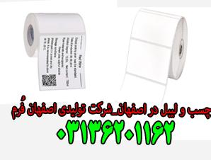 برچسب و لیبل - ریبون و کارتریج در اصفهان