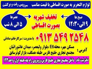 بزرگترین و بهترین پیش دبستانی در مسکن مهر فولادشهر شاپرک مهر