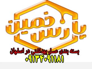 بسته بندی عسل بهداشتی در اصفهان