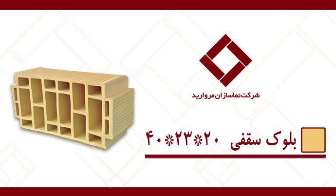 بلوک سقفی 20-23-40 نماسازان مروارید