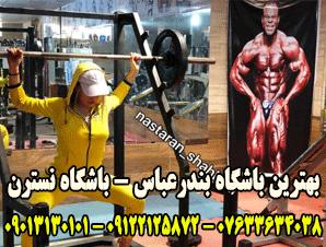بهترين باشگاه ورزشی در فروزان بندرعباس