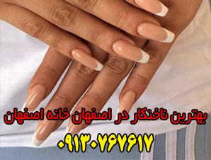 بهترين ناخن كار در اصفهان خانه اصفهان