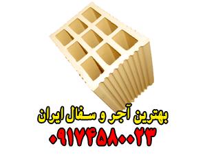 بهترین آجر و سفال ایران