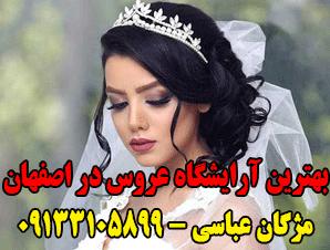 بهترین آرایشگاه عروس در رودکی و خاقانی و باغ زیار و محتشم کاشانی اصفهان